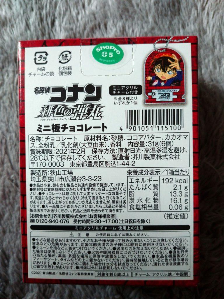 名探偵コナン 緋色の弾丸 ミニ板チョコレート!!