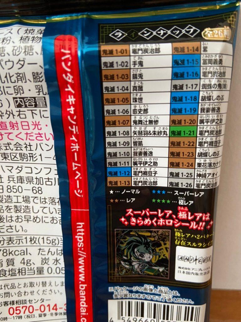 鬼滅の刃 ディフォルメシール ウエハース1BOX開封!!(シークレットネタバレ注意!)