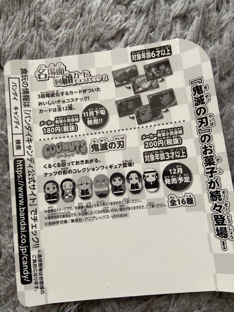 鬼滅の刃 ディフォルメシールウエハース 其ノ二!9枚開封!!煉獄さんゲット!!!