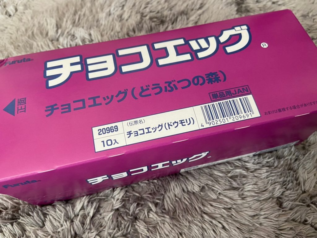 大人気!どうぶつの森チョコエッグ再販!!シークレットでた!!!(ネタバレ注意)