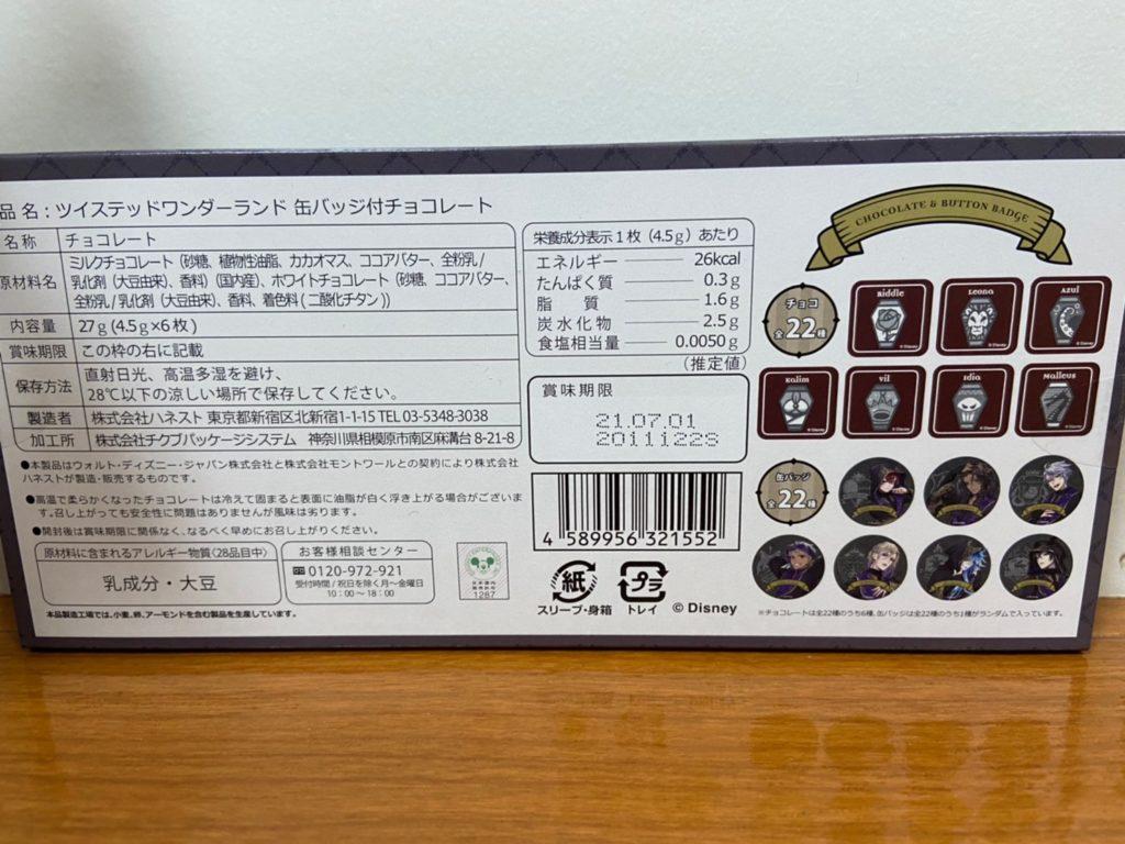 ツイステッドワンダーランドから缶バッジ付きチョコレート発売!!