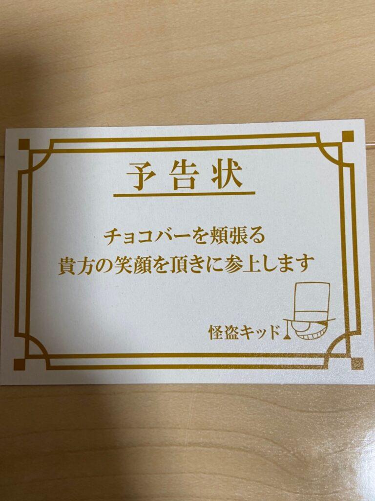 フルタ製菓さんから名探偵コナンバレンタインチョコ発売!~ネタバレ注意!怪盗キッドカード付き~
