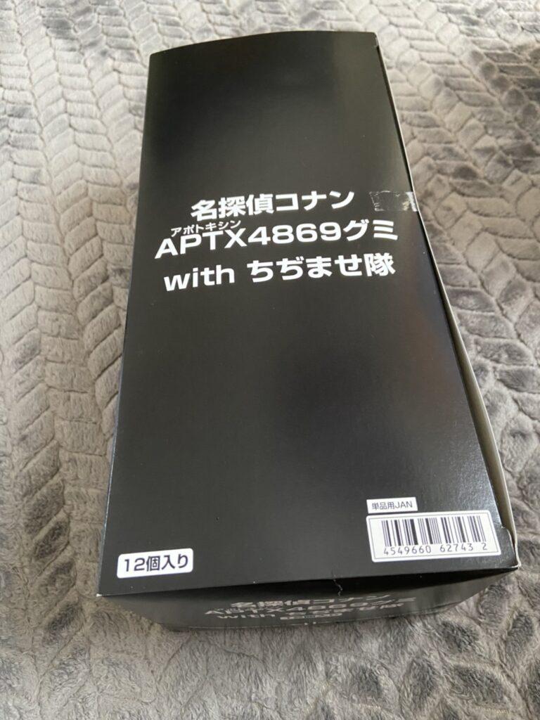 名探偵コナンAPT×4869グミ ちぢませ隊1箱開封!!